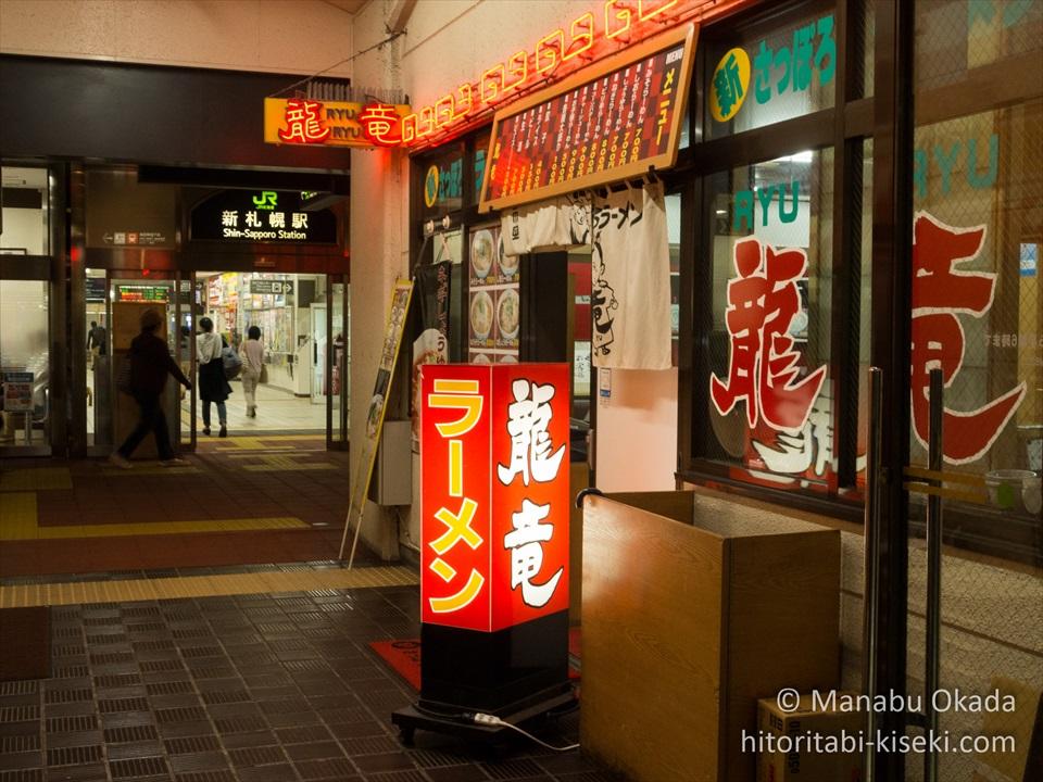 shin-sapporo-meitengai-f_R.jpg