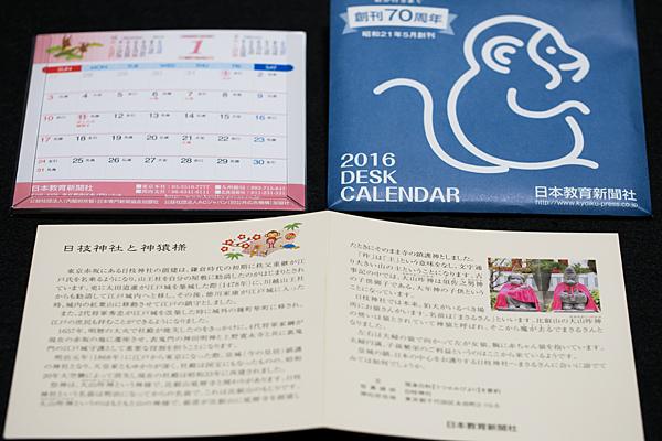日本教育新聞社カレンダー