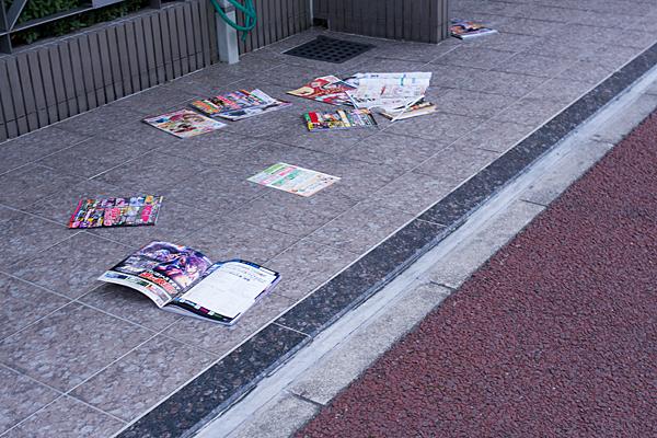 散乱する雑誌