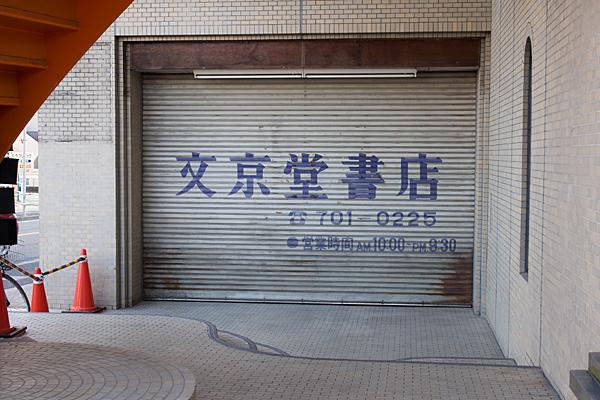 文京堂書店