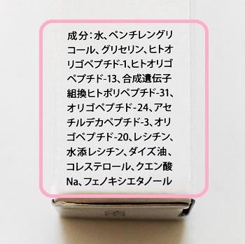 RERUJU(リルジュ)リカバリィエッセンス 全成分