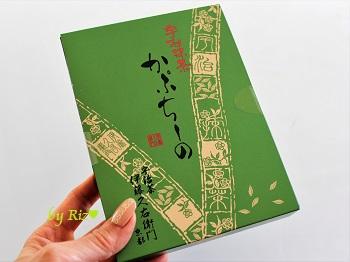 伊藤久右衛門 宇治抹茶かぷちーの