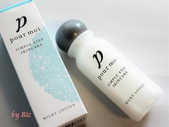 プモア ミルキーローション(化粧水)