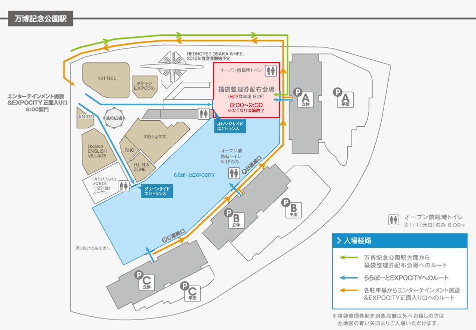 エキスポ地図-min
