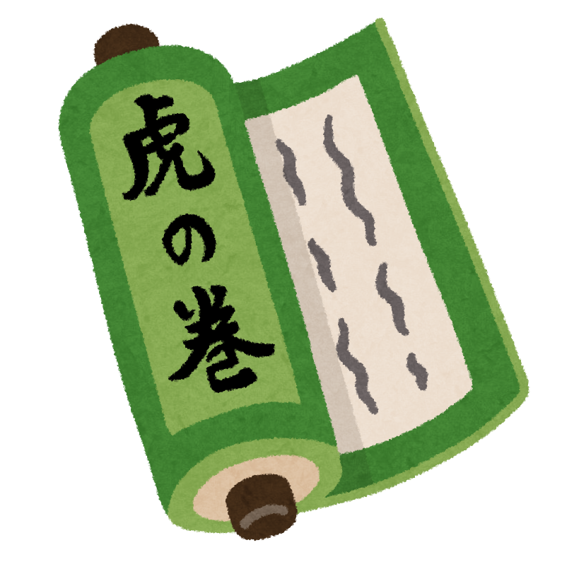 makimono_toranomaki.png