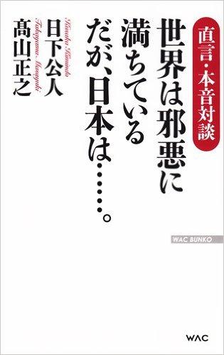 世界は邪悪に満ちている だが日本は……。