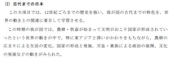 中学校学習指導要領解説 社会編 古代迄の日本