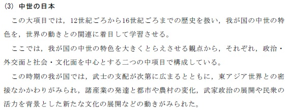 中学校学習指導要領解説 社会編 中世の日本