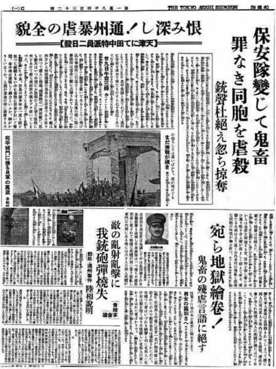 通州事件と共産主義者 ~ 現代の日本人が学ばなければならない理由