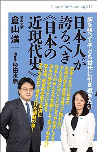 倉山 満、杉田 水脈  胸を張って子ども世代に引き継ぎたい 日本人が誇るべき《日本の近現代史》