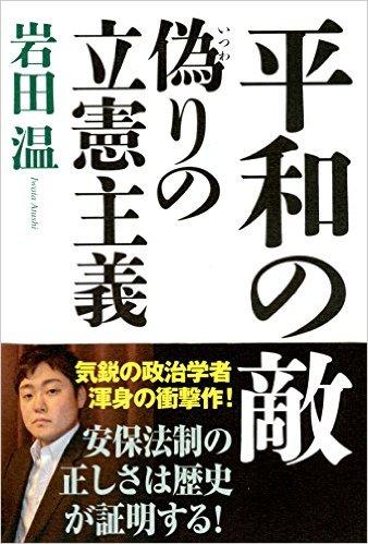 岩田 温  平和の敵 偽りの立憲主義