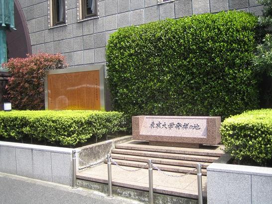「東京大学発祥の地」の碑 かつての開成学校の所在地(神田錦町)に建立されている