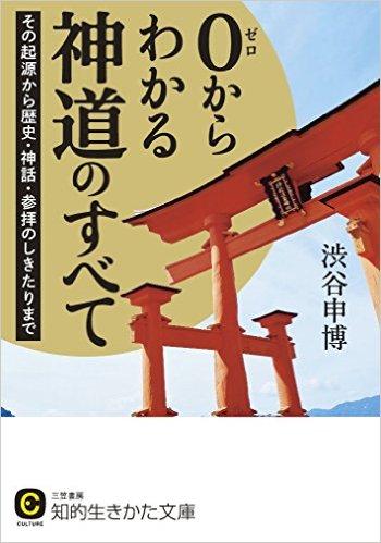 渋谷 申博 0からわかる神道のすべて: その起源から歴史・神話・参拝のしきたりまで