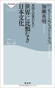 ヘンリー・S・ストークス、加瀬 英明  英国人記者が見た 世界に比類なき日本文化