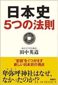 田中英道 日本史5つの法則