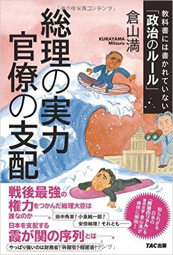 倉山 満  総理の実力 官僚の支配 ─教科書には書かれていない「政治のルール」─