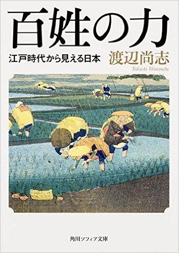 渡辺尚志  百姓の力 江戸時代から見える日本
