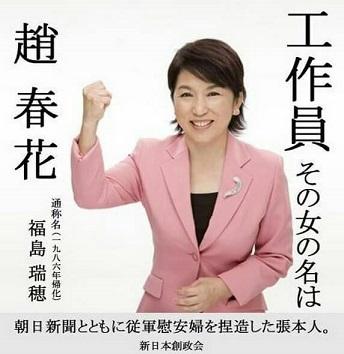 福島瑞穂こと工作員 趙春花