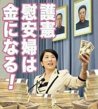 福島瑞穂こと工作員 趙春花 2