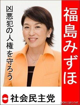 福島瑞穂こと工作員 趙春花 3