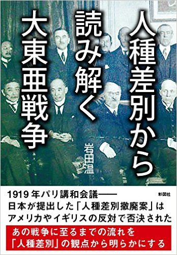 岩田温  人種差別から読み解く大東亜戦争