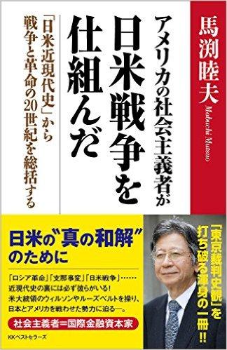 馬渕 睦夫  アメリカの社会主義者が日米戦争を仕組んだ 「日米近現代史」から戦争と革命の20世紀を総括する