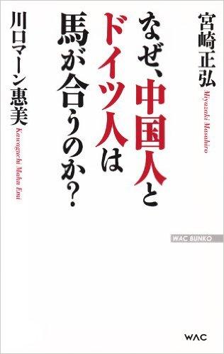 宮崎正弘 、川口マーン惠美   なぜ、中国人とドイツ人は馬が合うのか?