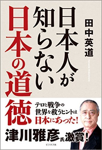 田中 英道  日本人が知らない日本の道徳