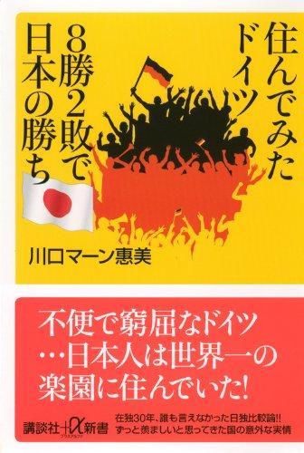 川口 マーン 惠美  住んでみたドイツ 8勝2敗で日本の勝ち