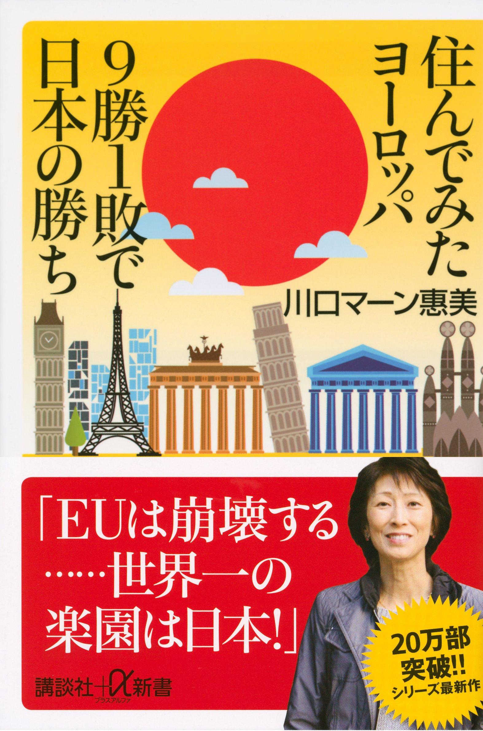 川口 マーン 惠美  住んでみたヨーロッパ 9勝1敗で日本の勝ち