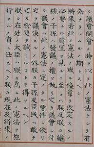 大日本帝國憲法 大日本帝国憲法