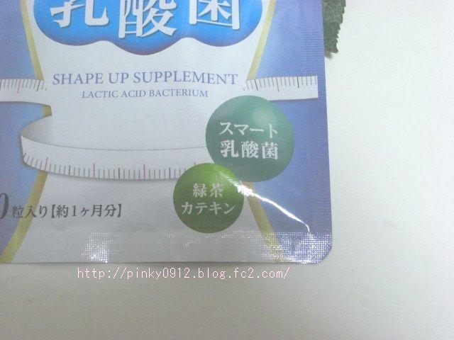 シェイプアップ乳酸菌 成分