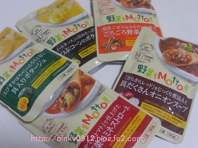 モンマルシェ野菜をもっとシリーズ5種類