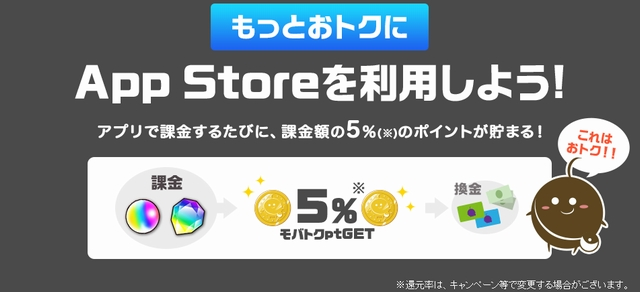 モバトク アプリ課金01