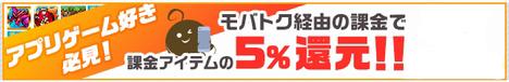 モバトク アプリ課金5%還元