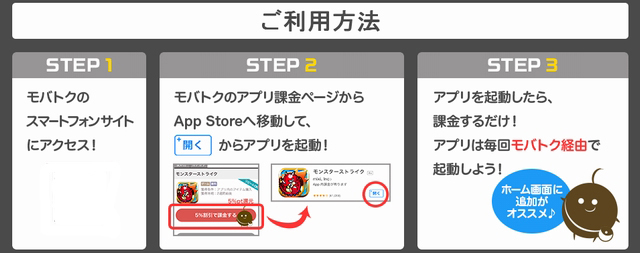 モバトク アプリ課金02