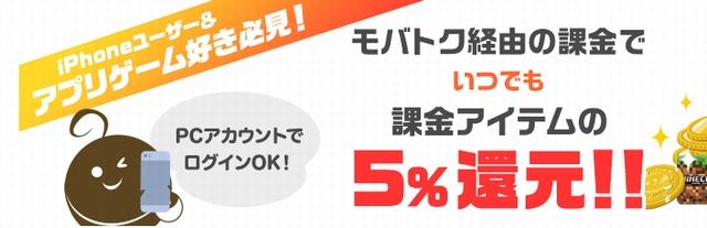 モバトク アプリ課金00