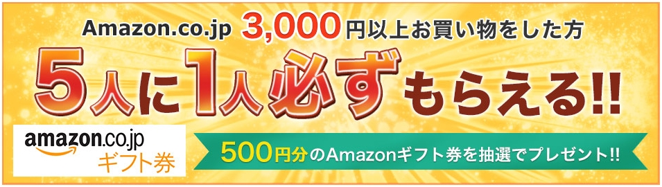 GetMoney! Amazon