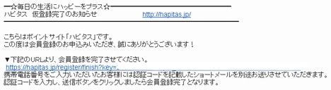 ハピタスの登録方法03