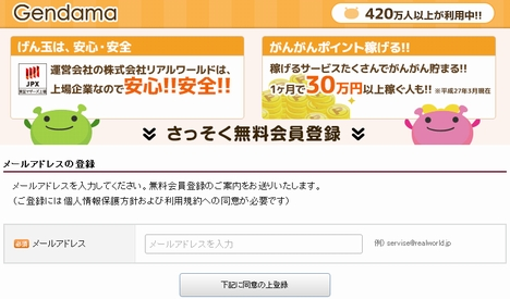 げん玉 登録方法01