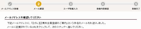げん玉 登録方法02