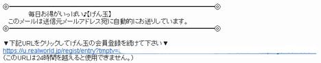 げん玉 登録方法03