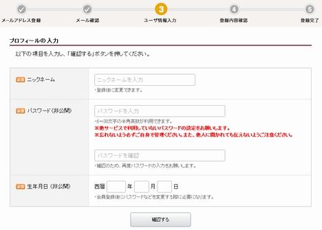 げん玉 登録方法04