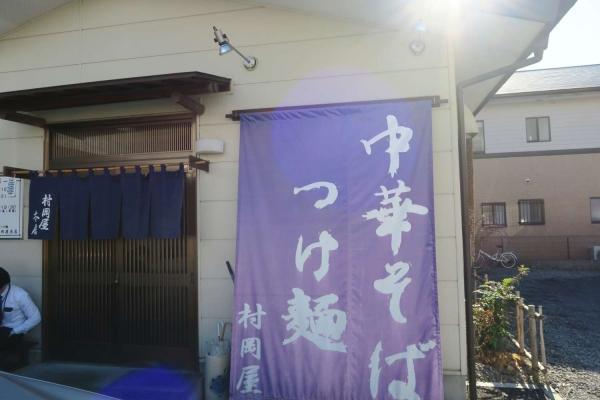 村岡屋本店