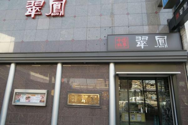 中国料理 翠鳳