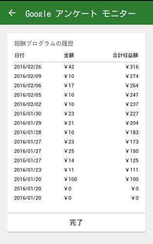 Screenshot_2016-02-2849.jpg