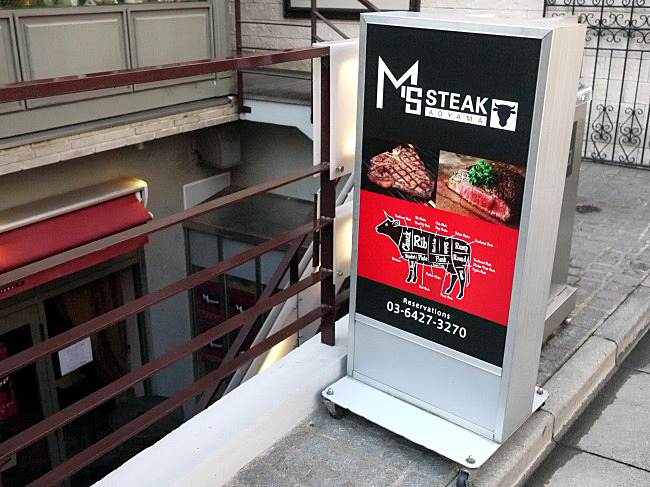 M's ステーキ