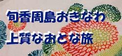 沖縄バナー