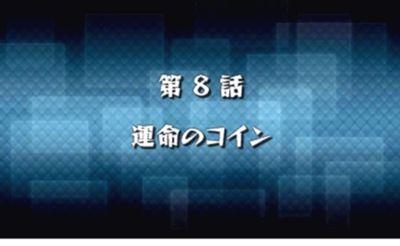 モンスト3DS 攻略 第8話 運命のコイン