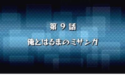 モンスト3DS 攻略 第9話 俺とはるまのミサンガ